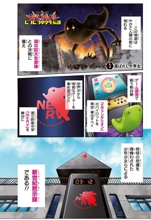 謎の巨大生物との戦いに備えているイメージ画像。