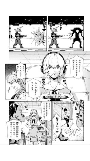 ゲームをする碇シンジと綾波レイのイメージ画像。