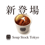 LINEギフトの新商品 身体も心も暖めるスープを贈ろう!