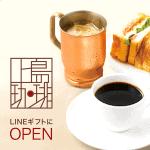 LINEギフトに、なんと『上島珈琲店』が登場!?その使い方とおすすめの商品