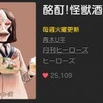 シュール過ぎる特撮怪獣のLINEマンガ『酩酊!怪獣酒場』の紹介