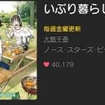 思わずヨダレが出る燻製料理のLINEマンガ『いぶり暮らし』の紹介