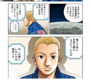 宇宙飛行士のイメージ画像。