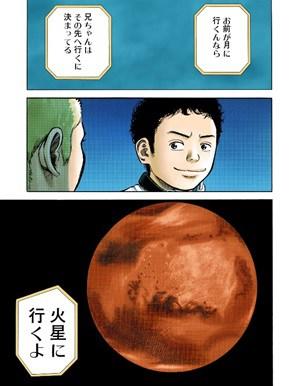 火星を目指すイメージ画像。