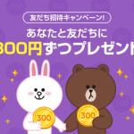 誰でも300円がもれなくもらえるLINEPayの長期キャンペーン