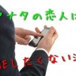 """【恋愛診断】アナタの恋人は""""LINEしたくない派""""かも?"""