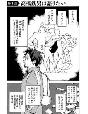 柴崎高等学校の生物教師のイメージ画像。