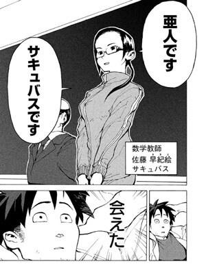 鉄男と同じ高校教師のイメージ画像。