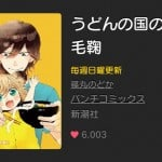 LINEマンガ『うどんの国の金色毛鞠』香川県が舞台の漫画の紹介