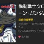 正式続編作品LINEマンガ『機動戦士クロスボーン・ガンダム』の紹介