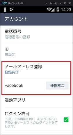 LINE アカウント情報をメモする手順3