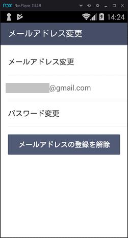 LINE アカウント情報をメモする手順4