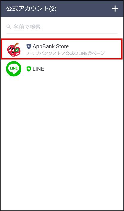 LINE無料スタンプ目当てで追加した「友だち」を削除する手順2