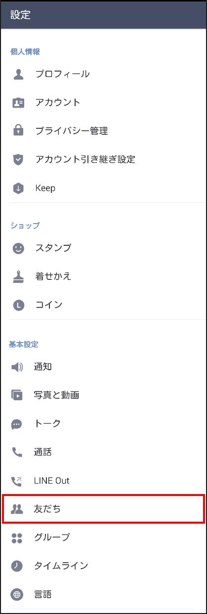 LINE無料スタンプ目当てで追加した「友だち」を削除する手順6