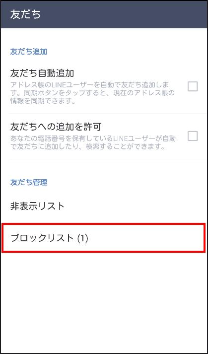 LINE無料スタンプ目当てで追加した「友だち」を削除する手順7