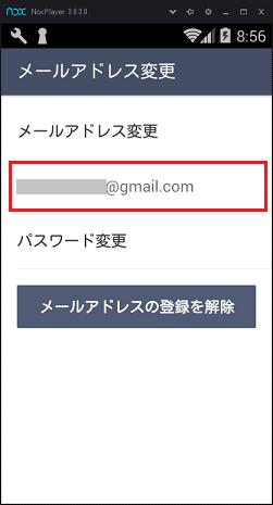 今のメールアドレスを調べる方法4