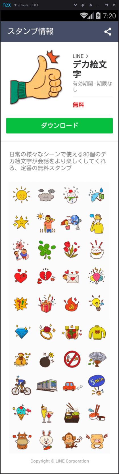 デカ絵文字(80種類)