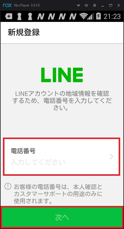 LINE電話番号認証