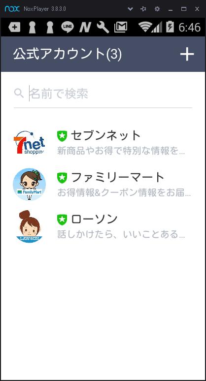 コンビニのLINE公式アカウントを友だちに追加する方法