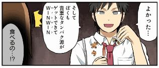 亀梨(カネナシくん)