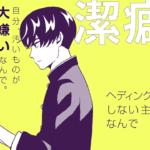 LINEマンガで無料連載中の「潔癖男子!青山くん」が面白い!