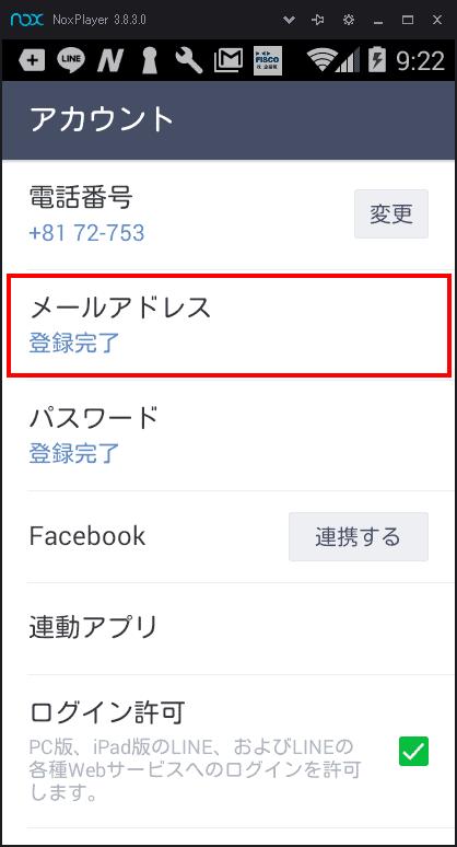 メールアドレスを変更する方法/3.メールアドレスを変更する/3.1.[メールアドレス]をタップする
