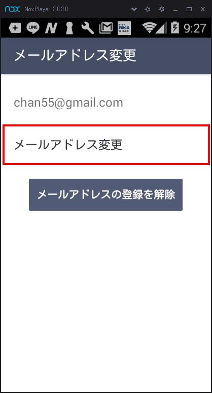 メールアドレスを登録する方法/3.メールアドレスを変更する/3.2.メールアドレス変更をタップする