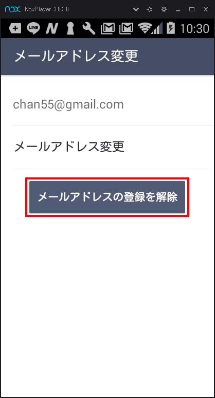 メールアドレスを解除する方法/3.メールアドレスを解除する/3.2.[メールアドレスの登録を解除]をタップする