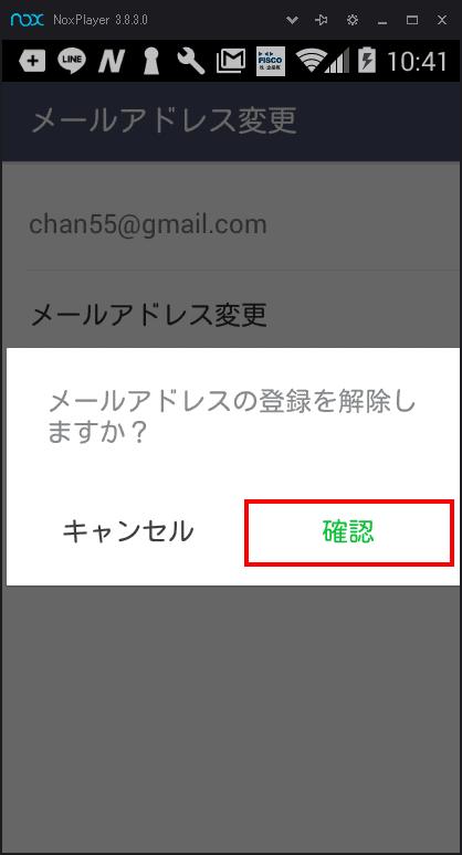 メールアドレスを解除する方法/3.メールアドレスを解除する/3.3.[確認]をタップする
