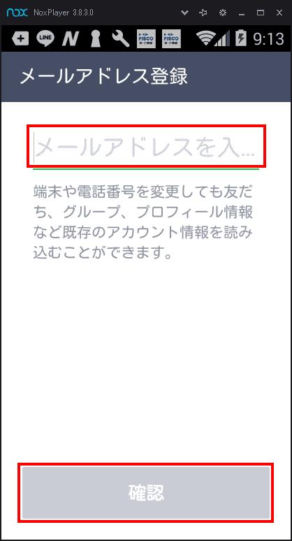 メールアドレスを登録する方法/3.メールアドレスを登録する/メールアドレスを入力して、[確認]をタップする