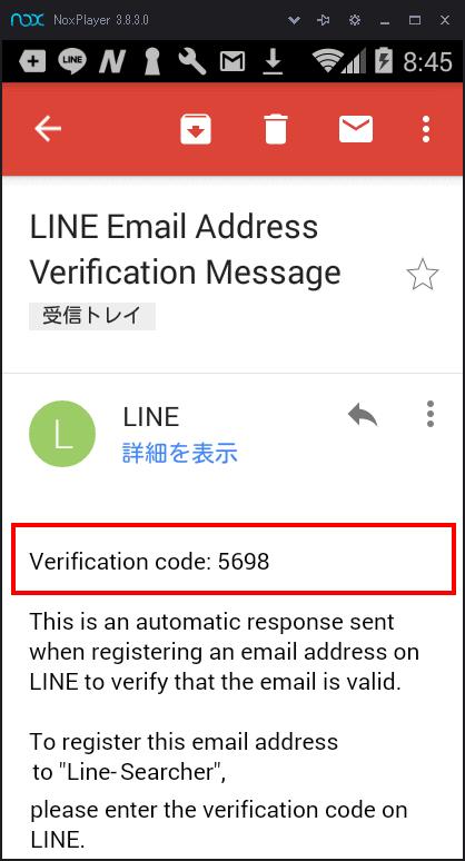 メールアドレスを登録する方法/4.暗証番号を入力する/4.1.入力したメールアドレスに届いた[暗証番号]を確認する