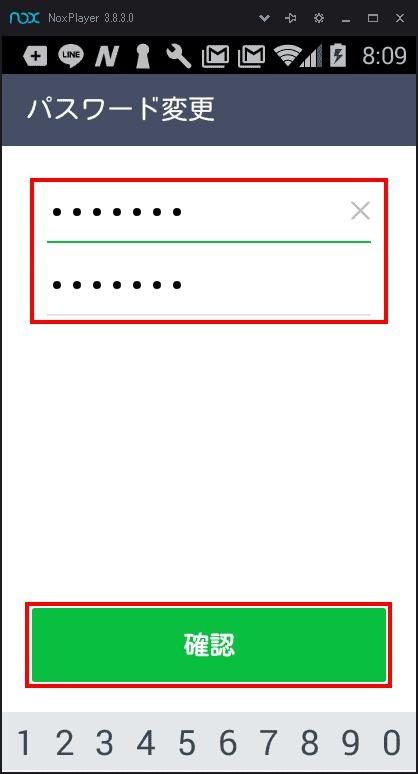 パスワードを変更する方法/3.パスワードを変更する/3.2.パスワードを入力して、確認をタップする