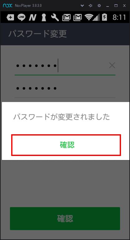 パスワードを変更する方法/3.パスワードを変更する/3.3.確認をタップする