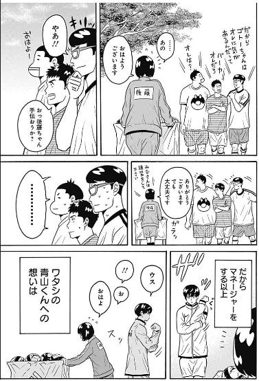 坂井、塚本、吉岡の3バカDF