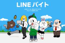 LINEバイト