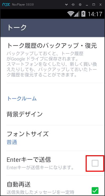 <LINEの誤送信を防止する方法>Enterキーで送信できないようにする(手順4)