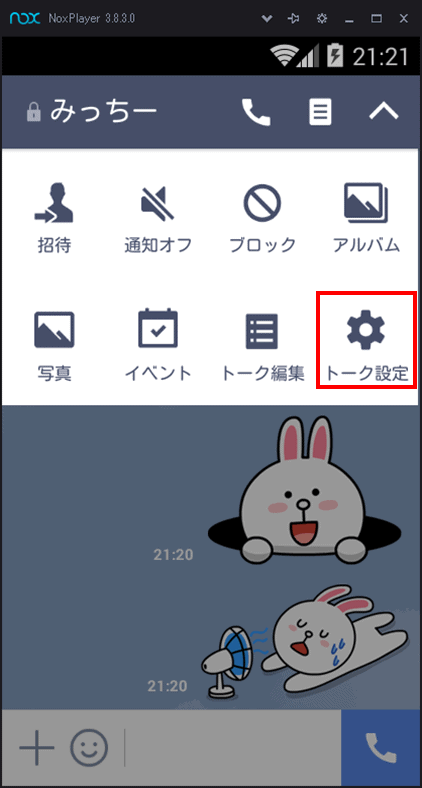 <LINEの誤送信を防止する方法>トーク画面の背景色を相手毎に変更する(手順3)