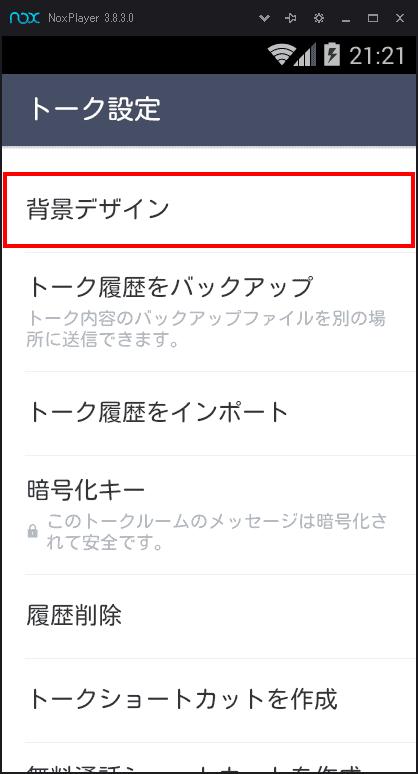 <LINEの誤送信を防止する方法>トーク画面の背景色を相手毎に変更する(手順4)
