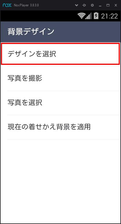 <LINEの誤送信を防止する方法>トーク画面の背景色を相手毎に変更する(手順5)