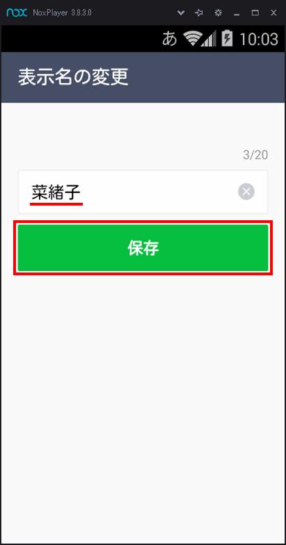 <LINEの誤送信を防止する方法>相手の名前をわかりやすい名称に変更しておく(手順4)