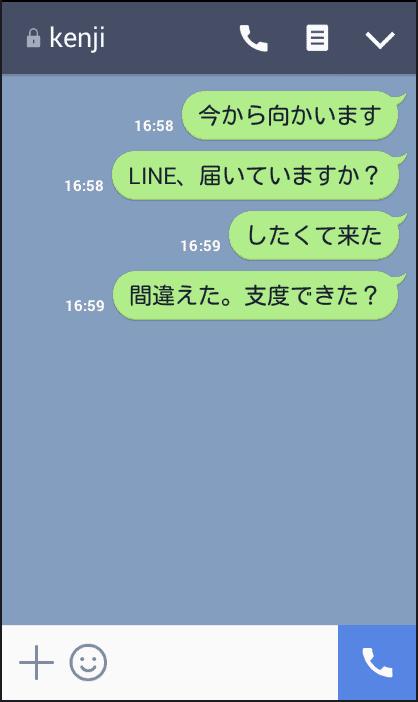 LINE誤送信&誤爆(誤「したくて来た」⇒正「支度できた?」)