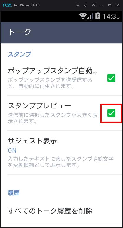 <LINEの誤送信を防止する方法>スタンププレビューをONにする(手順4)