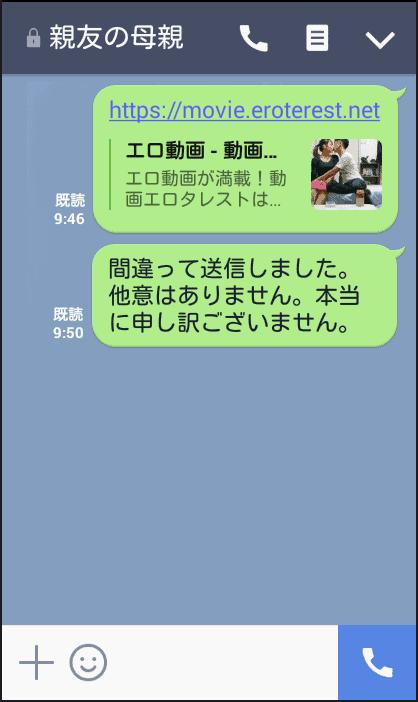 LINEトーク画面:親友の母親に間違って送ったメッセージ