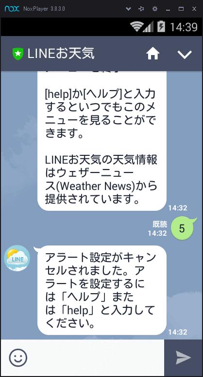 モード切り替え方法<アラート設定→通常>