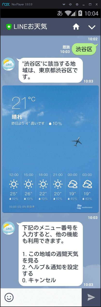 LINEお天気で「週間天気予報」を調べる方法<手順1>