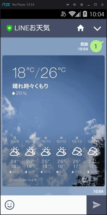 LINEお天気で「週間天気予報」を調べる方法<手順2>