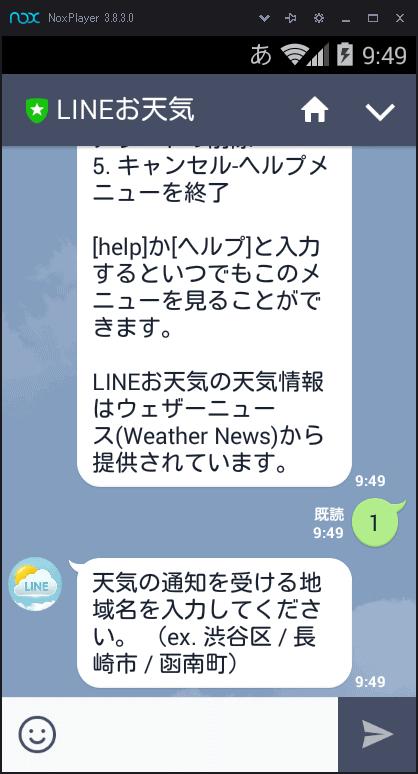 トークに天気予報を通知してもらう方法<手順9>