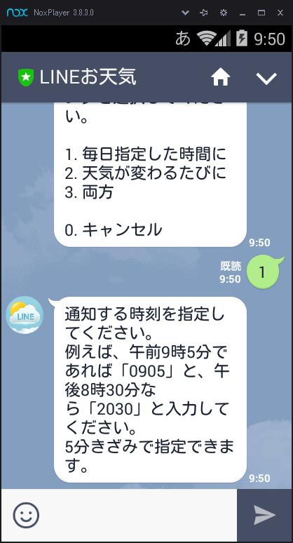 トークに天気予報を通知してもらう方法<手順11>