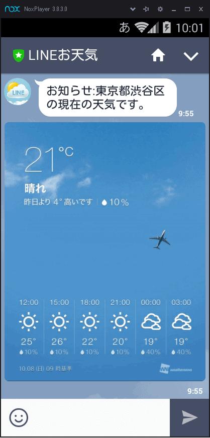 設定した時刻になると、LINE天気から天気予報が届く